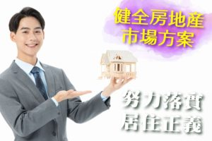 健全房地產市場方案,努力落實居住正義
