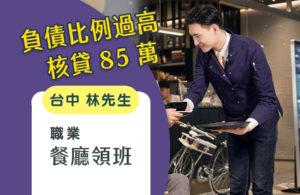 台中林先生 餐廳領班 0524