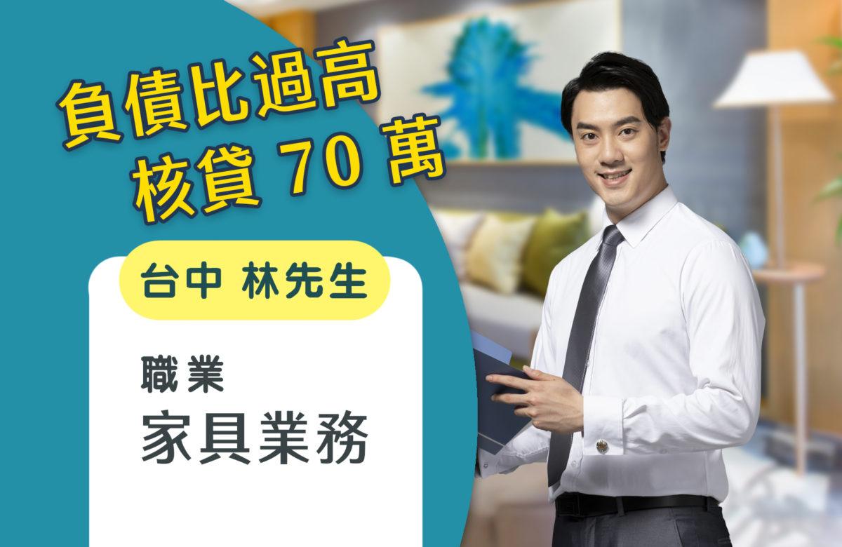台中林先生 家具業務0615