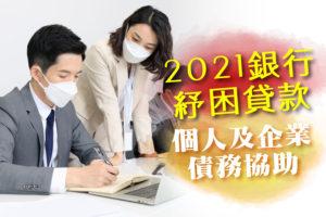2021銀行紓困貸款&債務協助個人及企業(房貸、車貸、信用卡、消費型貸款)