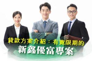 貸款方案介紹:新鑫優富專案有寬限期