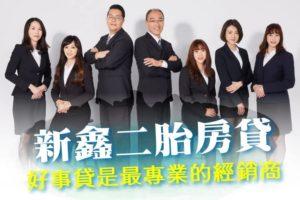 新鑫二胎房貸,好事貸是最專業的新鑫經銷商.jpg