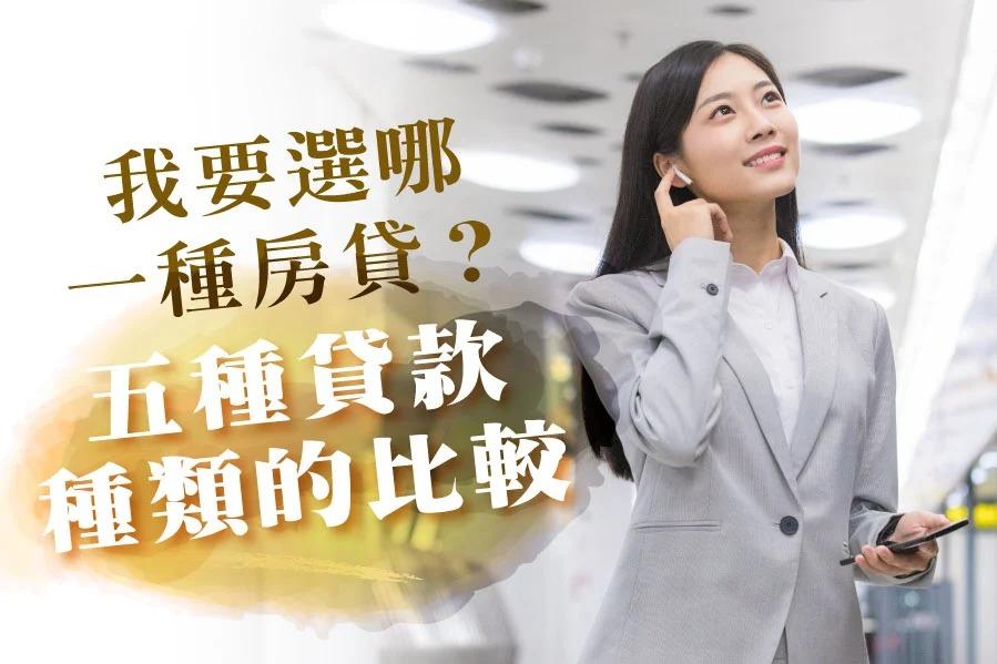 我該選哪種房貸?五種貸款種類的比較