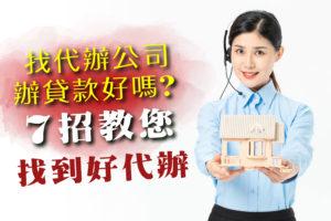 辦貸款找代辦公司好嗎?7招教您找到好的代辦公司